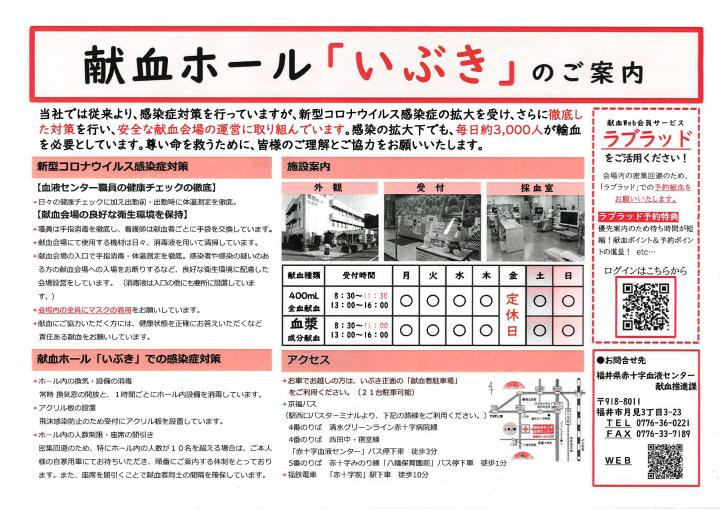 コロナ 福井 新型 ウイルス